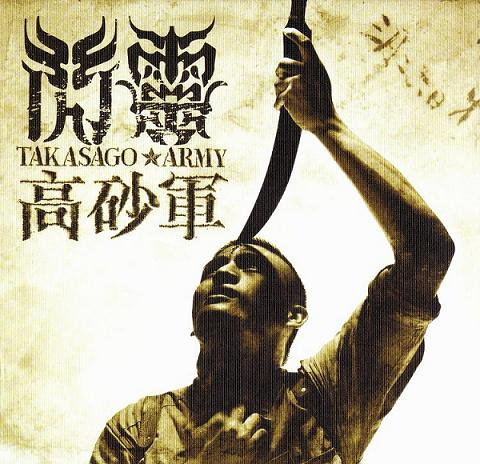 Takasago Army (Music Album)