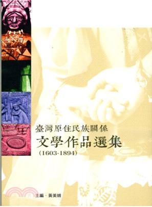 《臺灣原住民族關係文學作品選集》(文學史相關論著)