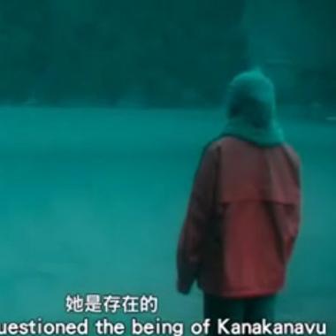 《kanakanavu的守候》(紀錄片)
