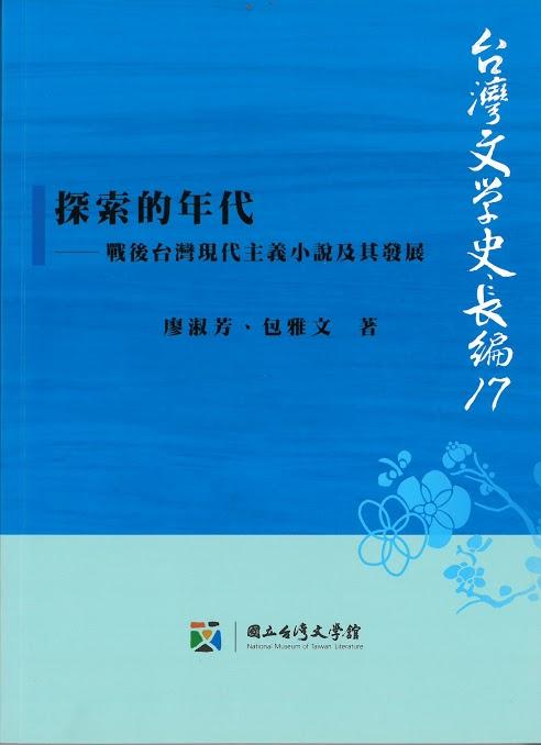 《探索的年代:戰後台灣現代主義小說及其發展》(書籍)