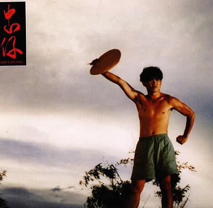Ah-Chung (Film)