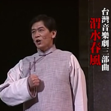 《渭水春風》(舞台劇)