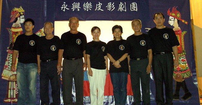永興樂皮影劇團