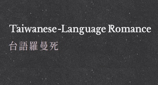 2020 Program: Taiwanese-Language Romance
