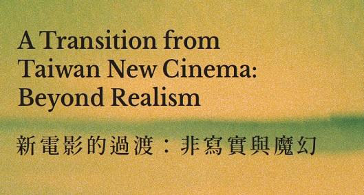 2020策展專題: 新電影的過渡:非寫實與魔幻