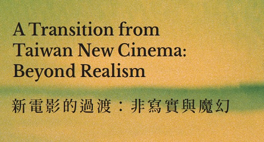 2020 Program: A Transition from Taiwan New Cinema: Beyond Realism