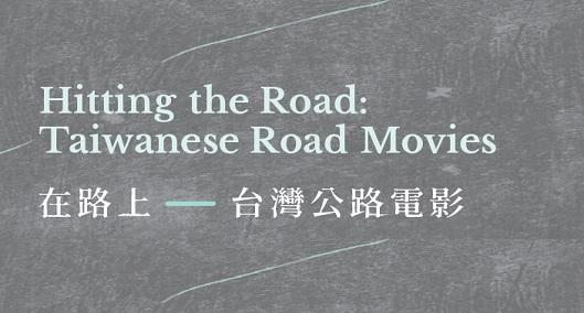 2020策展專題: 在路上──台灣公路電影