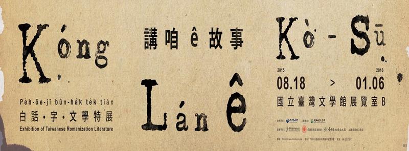 「私たちのêストーリー:白話(口語)•字•文学」特別展