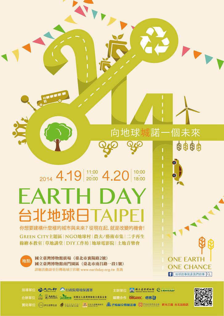 2014年台北地球日海報