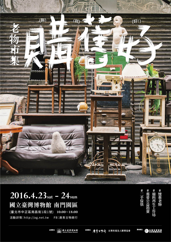 2016年台北地球日海報