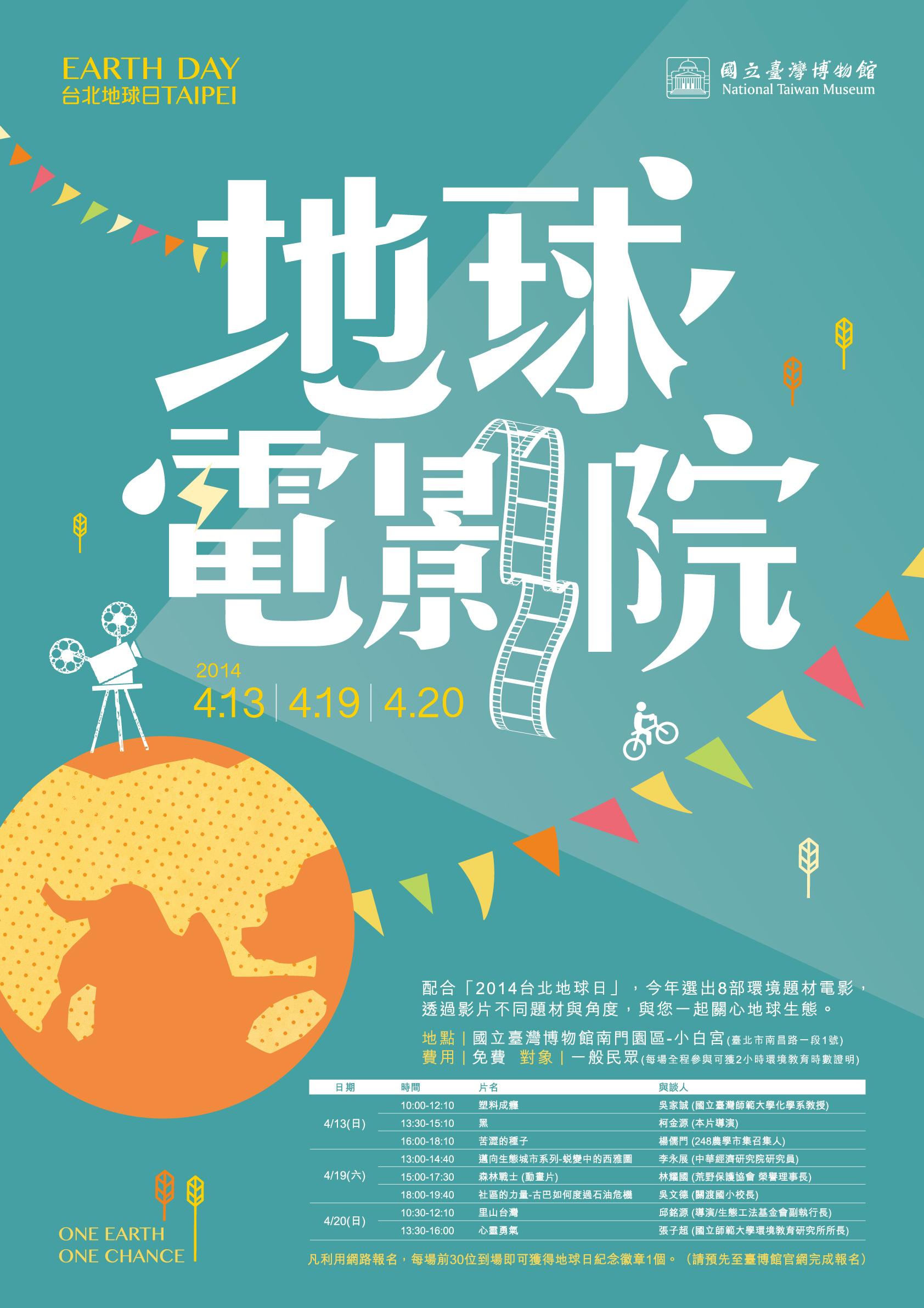 2014地球電影院海報
