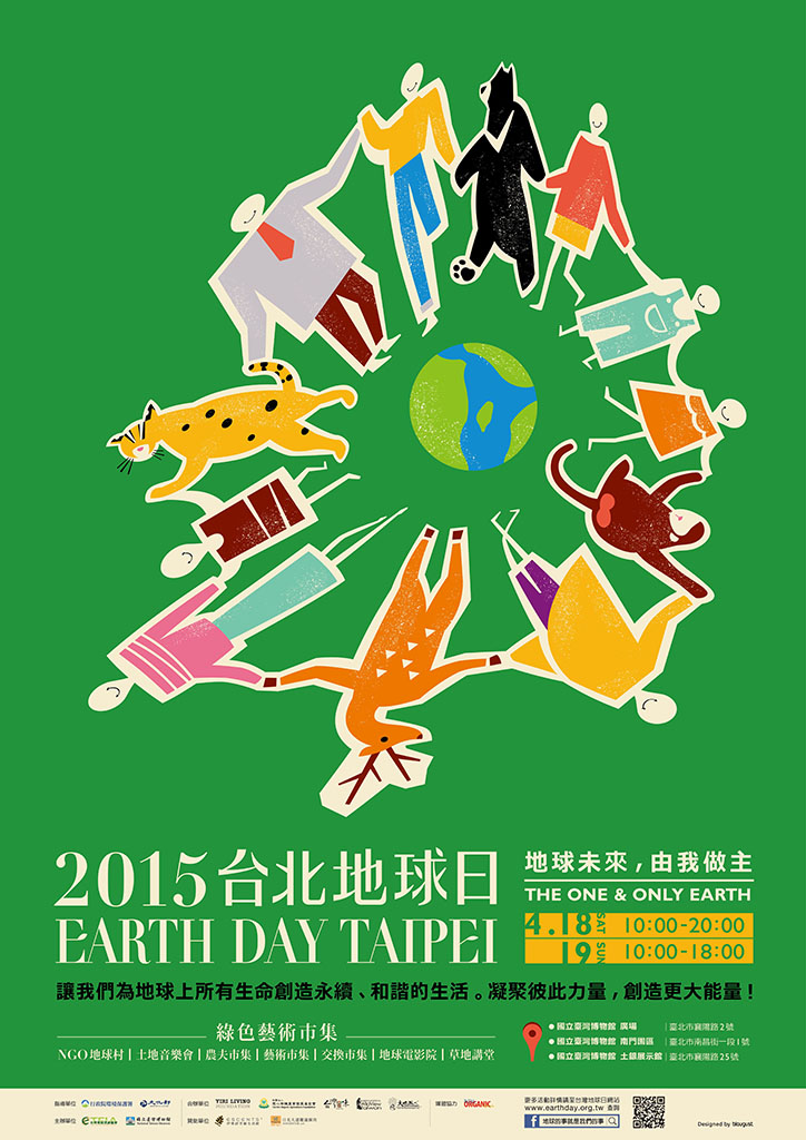 2015年台北地球日海報