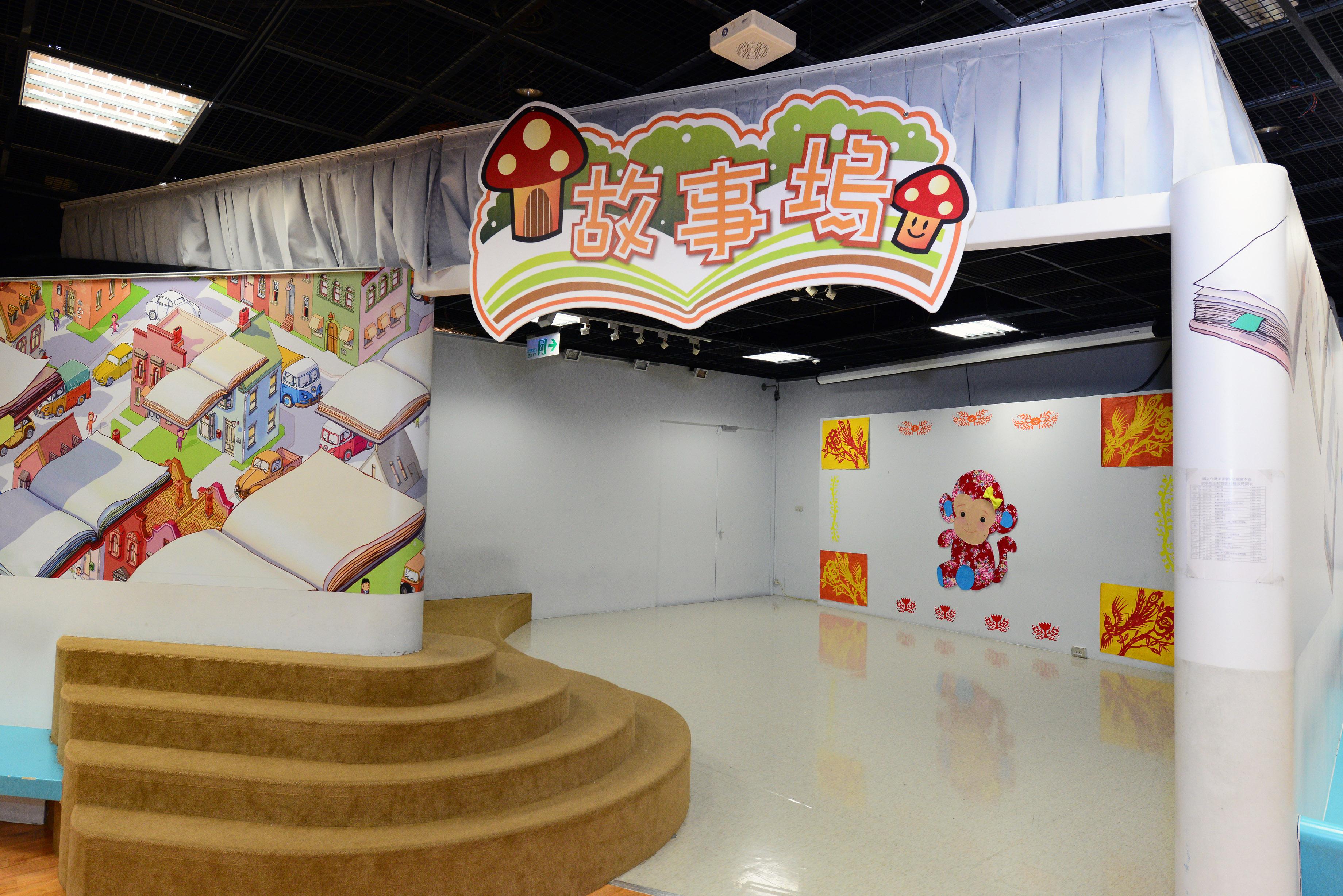 兒童繪本區 故事屋