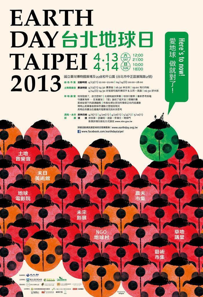 2013年台北地球日海報