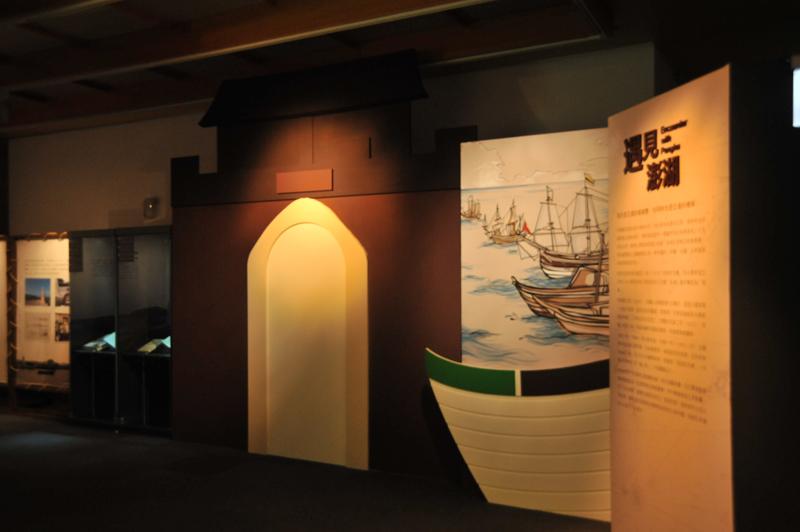 "Figure 1 Exhibition Section 1: ""Encounter Penghu"""