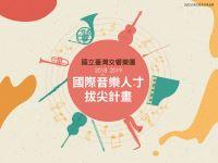 2018-2019國際音樂人才拔尖計畫