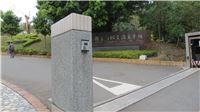 入口服務鈴(卦山路大門入口處)