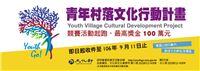 106青年村落banner-1