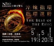 NTSO【淬煉指環-指環選粹】音樂會