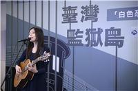 歌手王榆鈞出席記者會並演唱2首自創曲送給受難者前輩