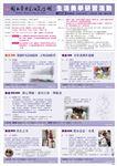 生活美學研習活動10603期簡章DM_1