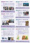生活美學研習活動10603期簡章DM_2