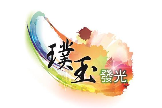 106年「璞玉發光─全國藝術行銷活動」得獎名單揭曉!