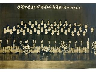 榮星合唱團婦女隊(1962-)