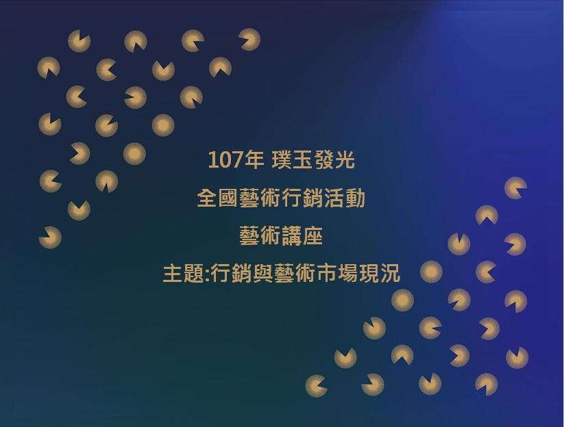 107年璞玉發光-全國藝術行銷活動「行銷與藝術市場的現況」藝術講座