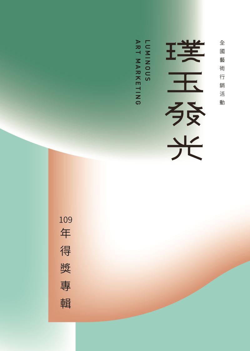 109年「璞玉發光-全國藝術行銷活動得獎專輯」