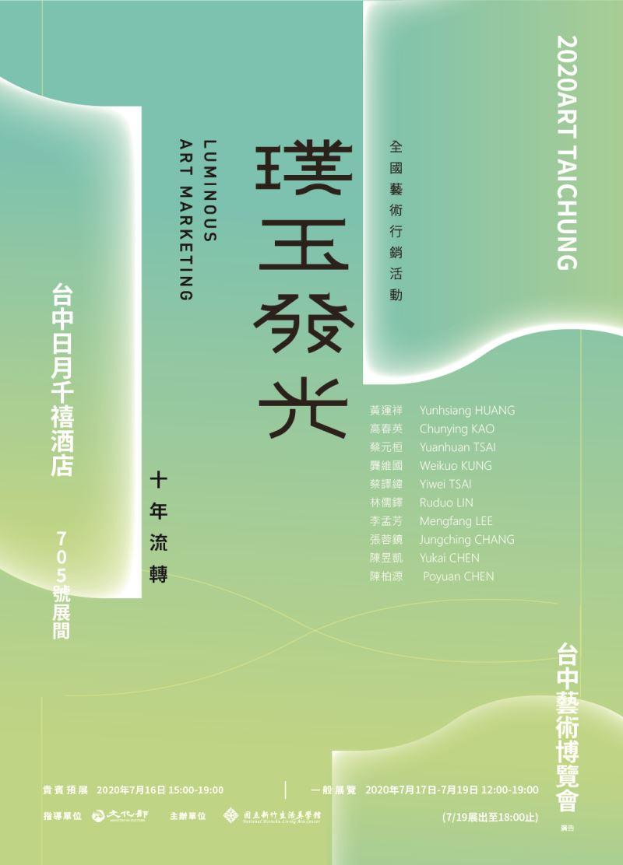 「璞玉發光-全國藝術行銷活動」十年特展