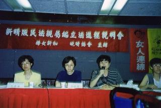 引領婦運風潮的先聲─婦女新知基金會(1982-)