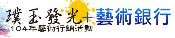 「璞玉發光-104年藝術行銷活動」參訪文化部「藝術銀行」活動