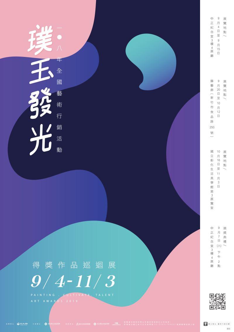 108年「璞玉發光-全國藝術行銷活動」得獎作品巡迴展9/4起於中正紀念堂展出