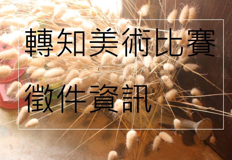 轉知 臺中市政府文化局辦理「第十九屆彩墨新人賞」競賽資訊