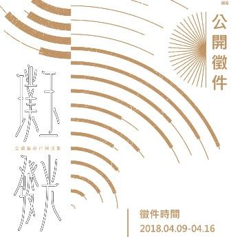 107年「璞玉發光-全國藝術行銷活動」初選徵件4/9-4/16受理收件