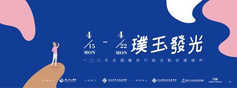 108年「璞玉發光-全國藝術行銷活動」線上報名系統操作手冊