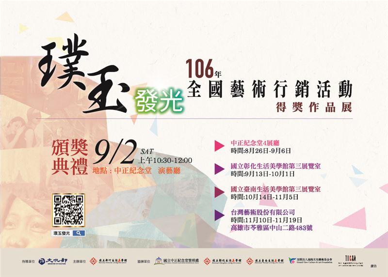 璞玉之星、光彩奪目~106年「璞玉發光-全國藝術行銷活動」得獎作品展