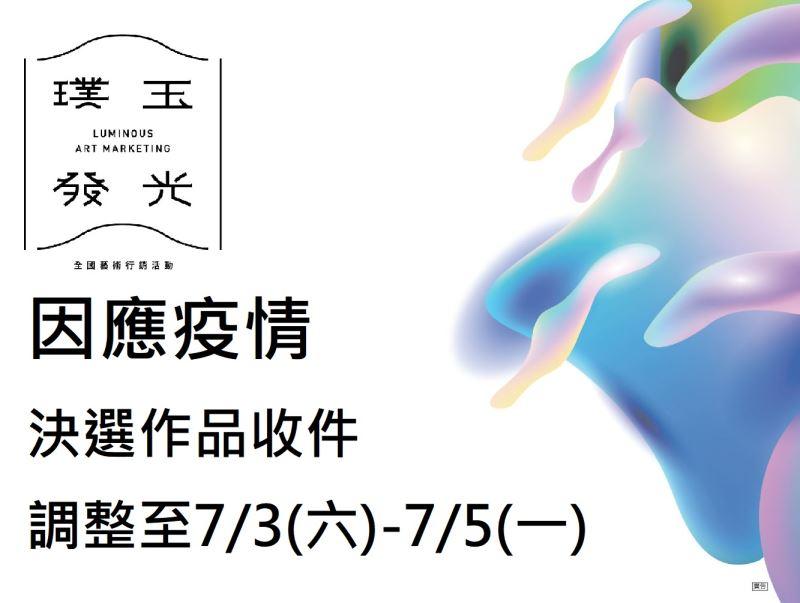 [因應疫情]入圍決選作品收件時間調整至7/3-7/5辦理