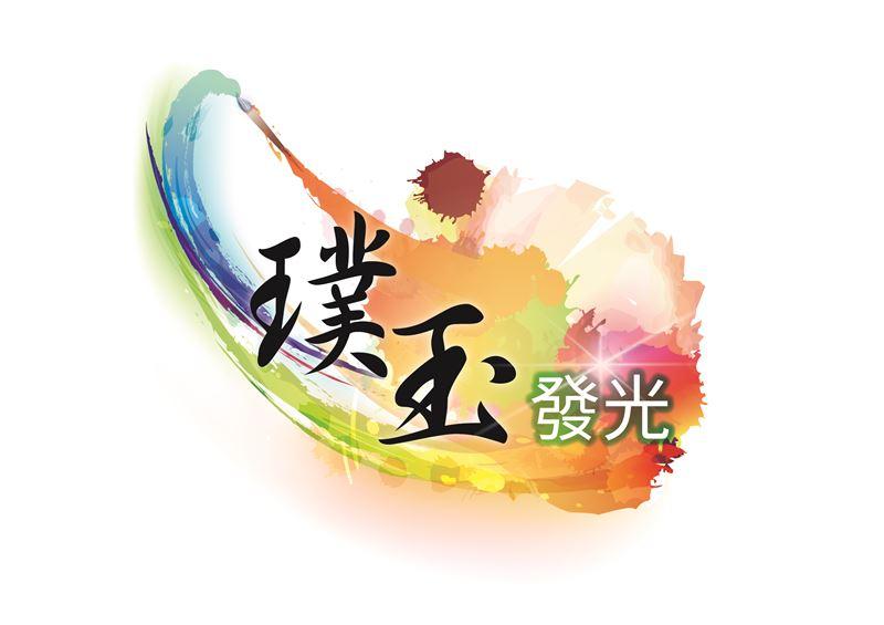 106年「璞玉發光-全國藝術行銷活動」徵件簡章