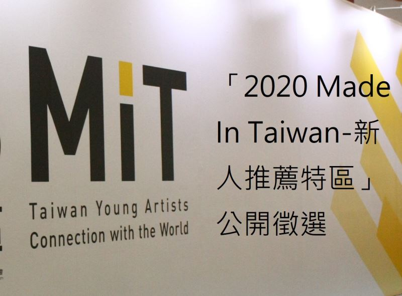 轉知 「2020 Made In Taiwan-新人推薦特區」公開徵選簡章