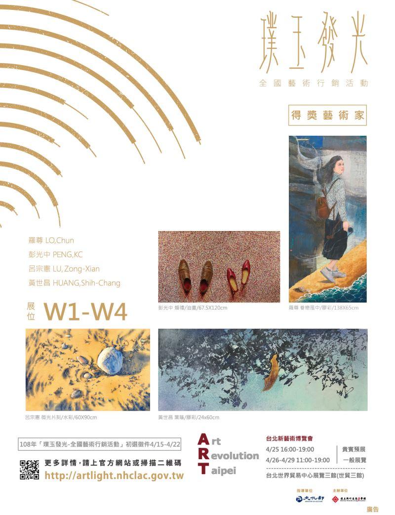 107年璞玉發光得獎藝術家前進2019台北新藝術博覽會