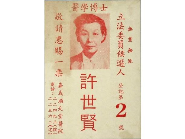 臺灣第一位女市長─許世賢(1908-1983)
