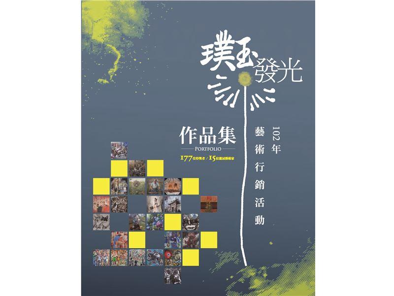 102年「璞玉發光-藝術行銷活動得獎作品專輯」