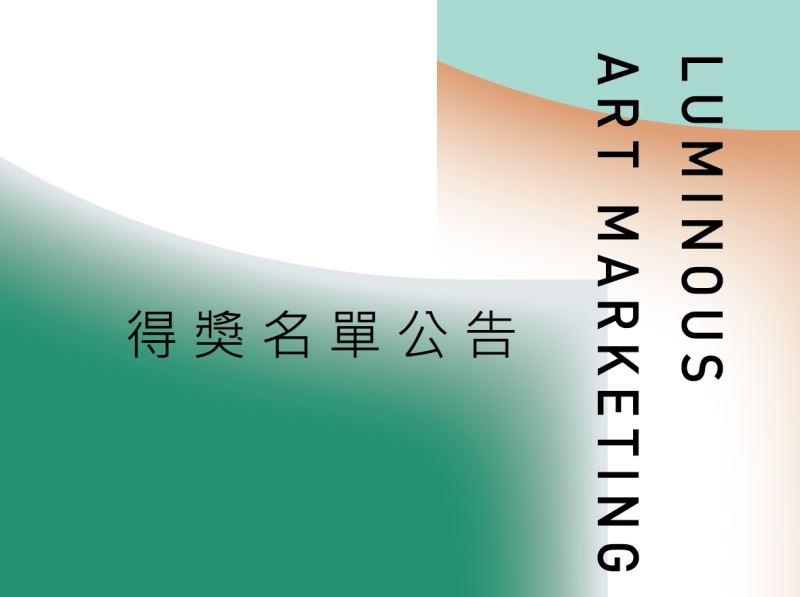 109年「璞玉發光-全國藝術行銷活動」得獎名單