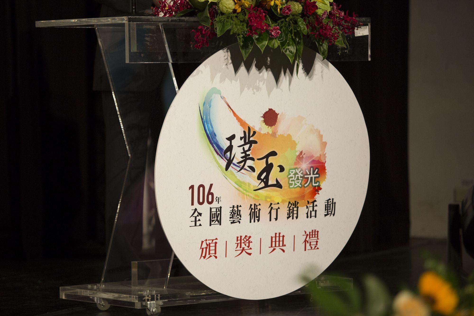 106年「璞玉發光-全國藝術行銷活動」頒獎典禮