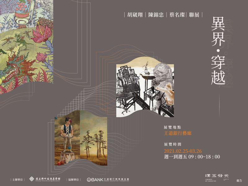 異界・穿越-胡崴翔、陳錦忠、蔡名璨聯展 2月25日在王道銀行藝廊帶您跨越異界幻想