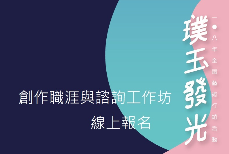 108年「璞玉發光-全國藝術行銷活動」創作職涯與諮詢工作坊開放報名中