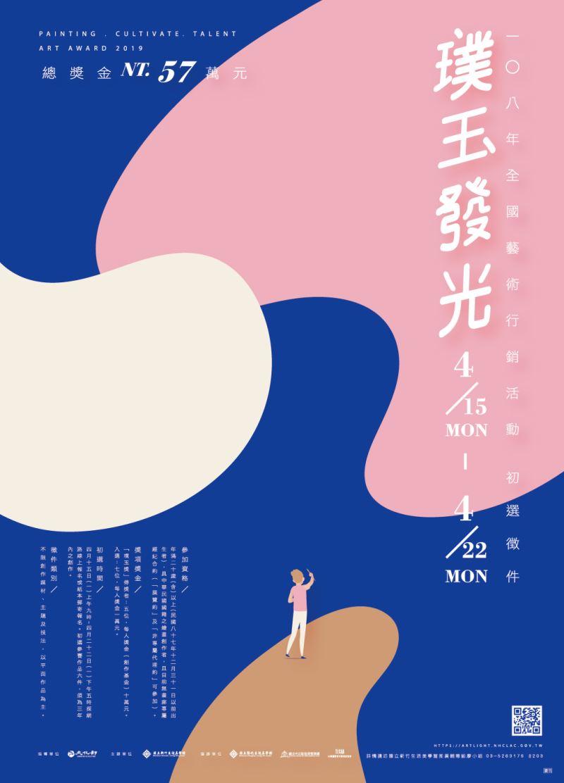 108年「璞玉發光-全國藝術行銷活動」初選徵件4/15-4/22受理收件