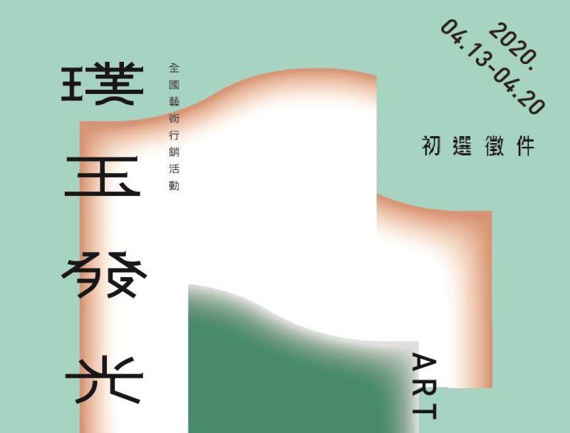 109年「璞玉發光-全國藝術行銷活動」4/13-4/20初選徵件